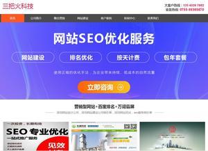 万达娱乐app下载科技seo优化