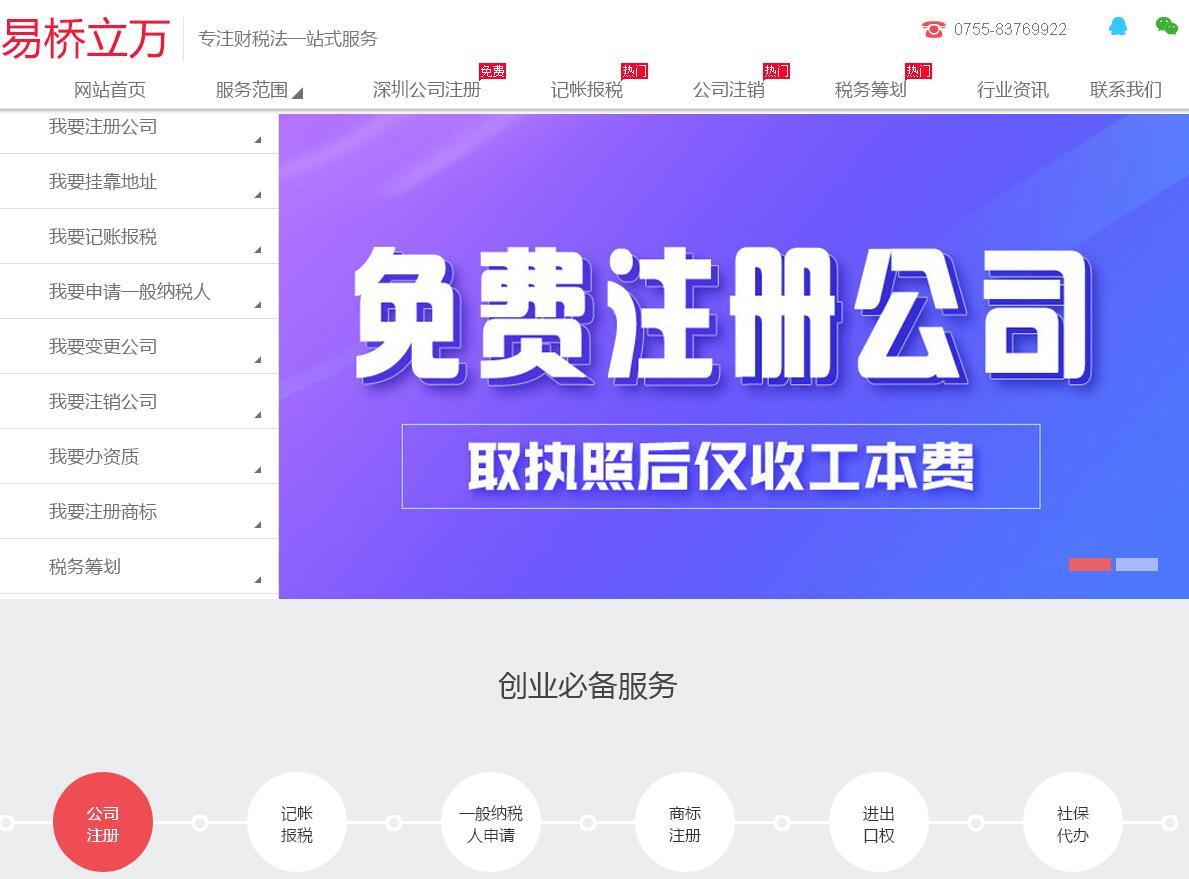 易桥立万-财务万达娱乐app下载
