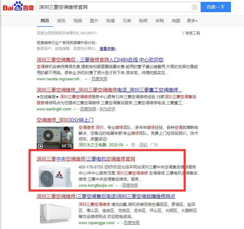 深圳三菱空调维修官网.jpg