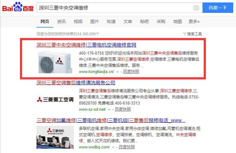 深圳三菱中央空调维修.jpg