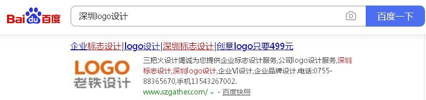 深圳logo设计.jpg