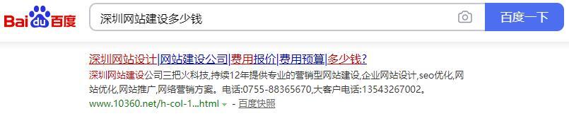 深圳网站建设多少钱.jpg