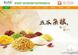乾方谷粒农产品