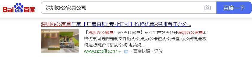 深圳办公家具万达娱乐app下载.jpg
