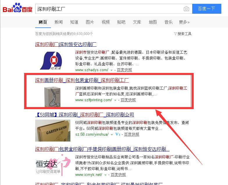深圳印刷工厂.jpg