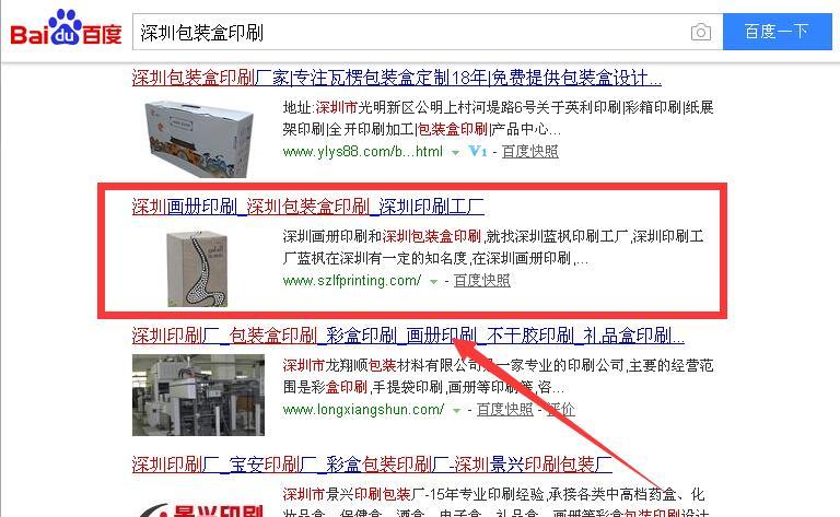 深圳包装盒印刷.jpg