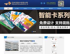 IC卡厂家网站优化