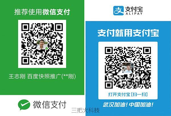 深圳网站设计支付二维码