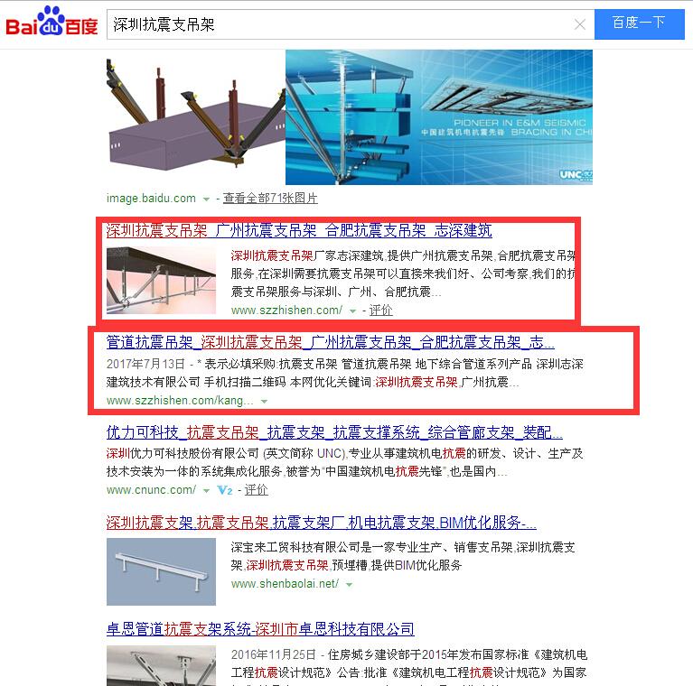 3深圳抗震支吊架.jpg