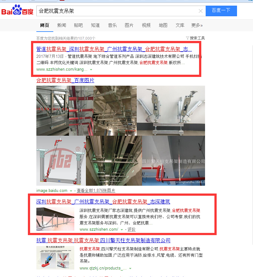 2合肥抗震支吊架.jpg