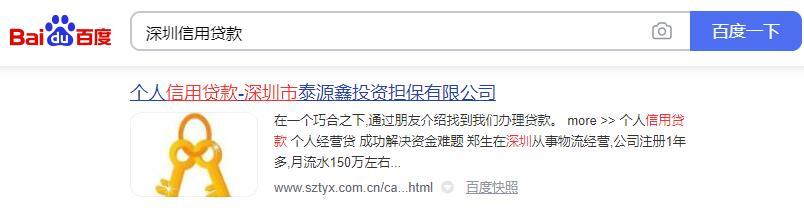 深圳信用贷款.jpg