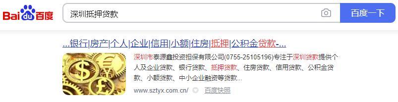 深圳抵押贷款.jpg