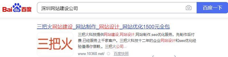 深圳网站建设公司.jpg