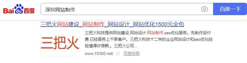 深圳网站制作.jpg