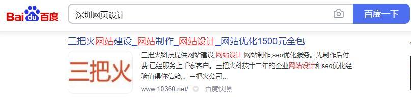深圳网页设计.jpg