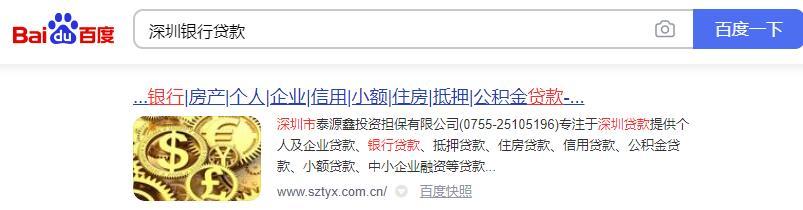 深圳银行贷款.jpg