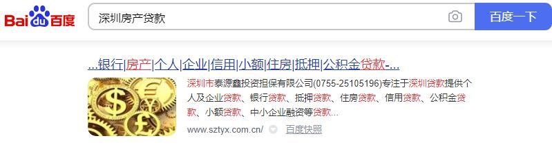 深圳房产贷款.jpg