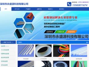 硅胶管-永盛源科技