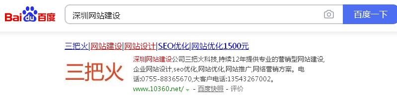 深圳网站建设.png