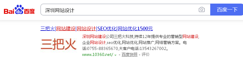 深圳网站设计.png