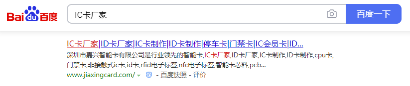 IC卡厂家.png