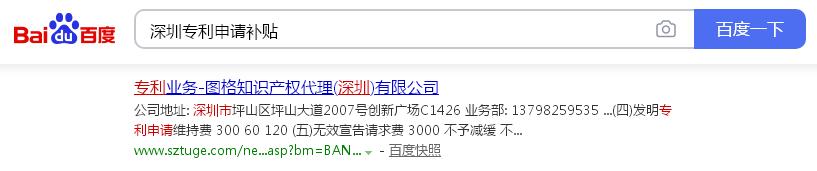 深圳专利申请补贴.png
