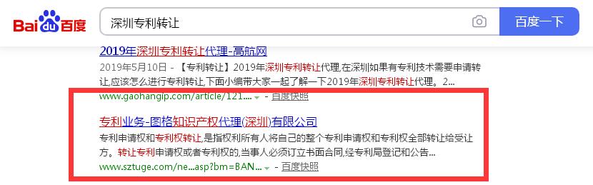 深圳专利转让.png