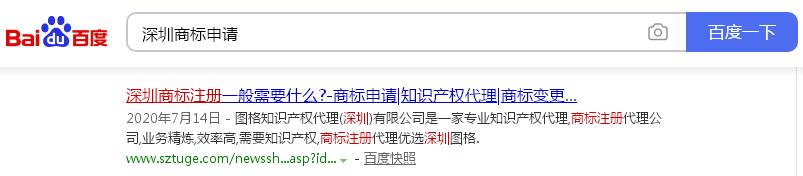 深圳商标申请.png