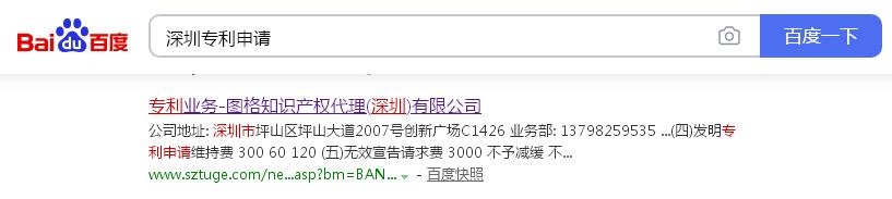 深圳专利申请.png