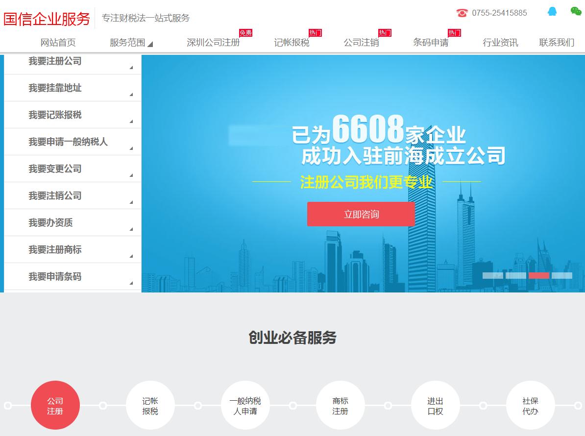 国信企业服务(深圳)有限万达娱乐app下载
