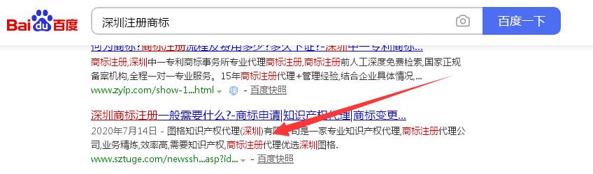 深圳注册商标.png