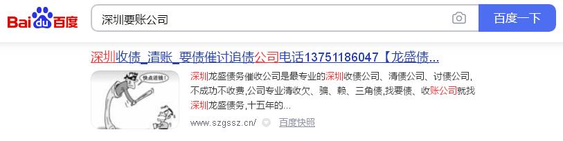 深圳要账公司.png