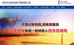 深东财务模板网站设计